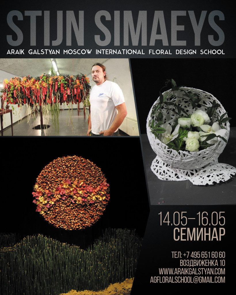 Stijn-14-16-820x1024